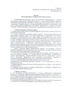 Договор публичной оферты..1
