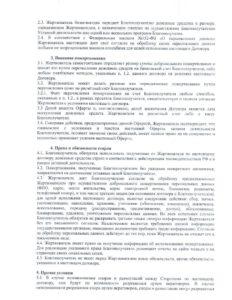 Договор публичной оферты..2