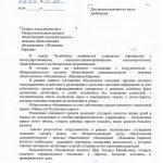 Комитет соцполитики г.Челябинска