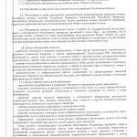 Устав, стр.1