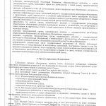 Устав, стр.2