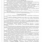 Устав, стр.4