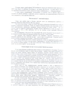 Expert_page-0002