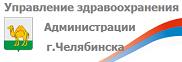 Управление здравоохранения Администрации г. Челябинска