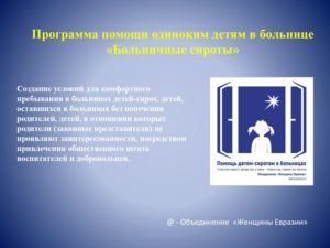 Presentation Hospital Children_page-0001