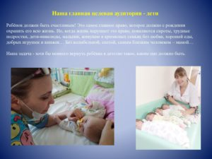 Presentation Hospital Children_page-0002
