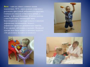 Presentation Hospital Children_page-0008