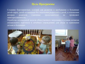 Presentation Hospital Children_page-0012