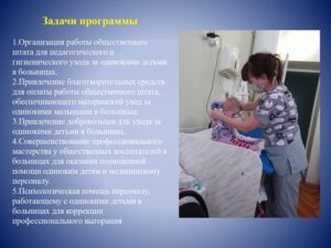 Presentation Hospital Children_page-0013