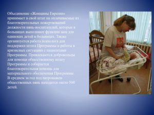 Presentation Hospital Children_page-0016