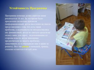 Presentation Hospital Children_page-0026