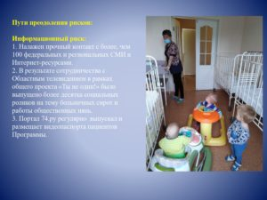Presentation Hospital Children_page-0027