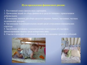 Presentation Hospital Children_page-0028